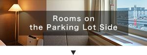 駐車場側客室